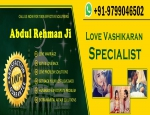 inter $ cast LOVE marriage ))+91-9799046502 problem solution specialist molvi ji