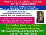 Love Back Astrologer Molvi Khajimiya Ji